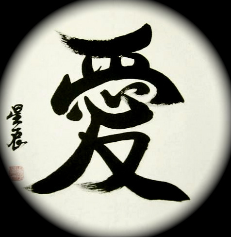1000 Images About Calligraphy On Pinterest Japanese