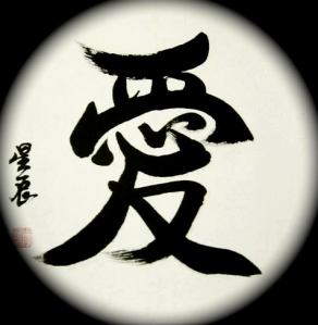 6329-symbol-love-chinese-calligraphy-painting
